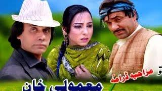 getlinkyoutube.com-Pashto New Comedy Drama Mamoli Khan 2016 Umar Gul, Full Drama