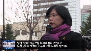 getlinkyoutube.com-통합진보당 해산 심판 결정 후 이정희 대표가 외친 말