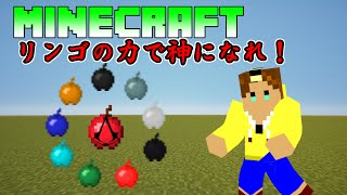 getlinkyoutube.com-【MINECRAFT】りんごの力で神になれ! MOD紹介 1.8対応【Power Apples MOD】