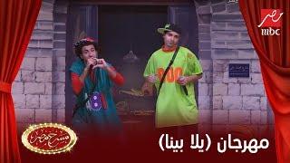 getlinkyoutube.com-مهرجان يلا بينا من نجوم مسرح مصر