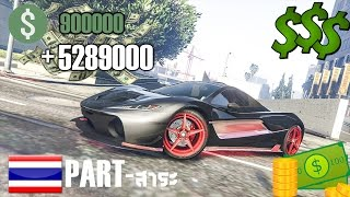 WKC - GTA V Online [Shit -สาระ] หาเงิน5.4ล้าน ภายในเวลา 5 นาที 5M  |By.WKC #52