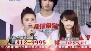 getlinkyoutube.com-相信希望 日本地震賑災Live 台湾で義援金20億円以上