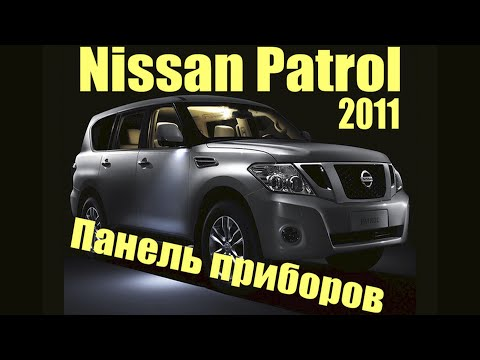 Nissan Patrol 2011 5 6L Панель приборов