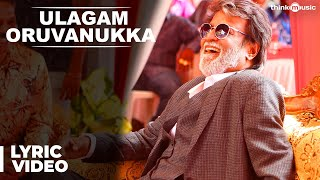 Ulagam Oruvanukka Song with Lyrics | Kabali | Rajinikanth | Pa Ranjith | Santhosh Narayanan