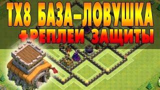 getlinkyoutube.com-ТХ8 База-ловушка Clash of Clans + реплеи! (th8 troll)