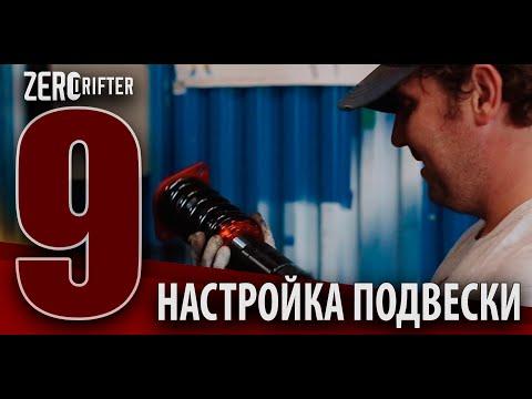 ZERODRIFTER part 9// Настройка подвески