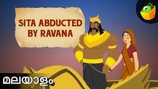 getlinkyoutube.com-Sita Abducted By Ravana - Ramayanam In Malayalam - Animation/Cartoon Stories For Kids