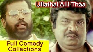 Goundamani Senthil Full Comedy Collection | Ullathai Allitha Full Comedy | Manivannan | Karthik