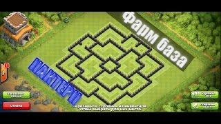 getlinkyoutube.com-ЛУЧШАЯ фарм база на тх8 - Clash of Clans
