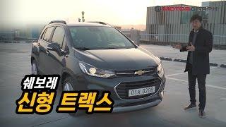 """2017 쉐보레 신형 트랙스 시승기…""""소형 SUV의 원조, 이젠 외관까지 멋지네"""""""