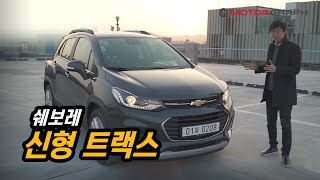 "getlinkyoutube.com-2017 쉐보레 신형 트랙스 시승기…""소형 SUV의 원조, 이젠 외관까지 멋지네"""