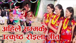 लौ आयो अहिलेसम्मकै उत्कृस्ट रोइला गित New Nepali Superhit Roila Song 2074/2017 Full HD1080
