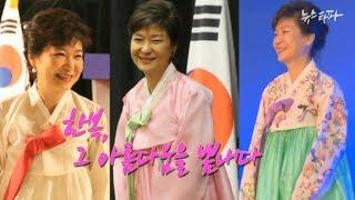 getlinkyoutube.com-뉴스타파 - '불통 대통령' 박근혜 (2013.11.1)