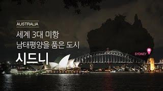 [호주여행] 세계 3대 미항의 도시, 시드니 / Sydney, Austrailia / 하나투어 스티커