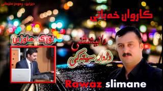 getlinkyoutube.com-Karwan Xabaty  2015   Track 1   Salyady Dzhwar Sytaky