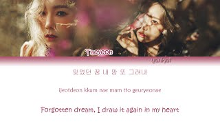 getlinkyoutube.com-Taeyeon (태연) - I (Feat. Verbal Jint) (Color Coded Han|Rom|Eng Lyrics) | by YankaT