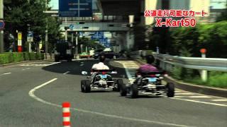 getlinkyoutube.com-公道OKなカート!X-Kart50 【メカニカ】