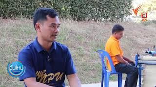 """ข่าววันใหม่ Thai PBS - """"เครื่องทอเสื่อกกด้วยมืออย่างต่อเนื่อง"""" นวัตกรรมเพื่อชุมชน"""