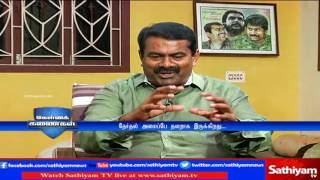 Kelvi Kanaigal: Interview with Seeman | Part 1 | 25/3/2017 | Sathiyam News TV