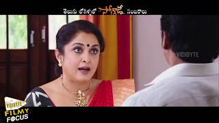 getlinkyoutube.com-Soggade Chinni Nayana Romantic Trailers || Back To Back || Nagarajuna, Ramya Krishna - Filmy Focus