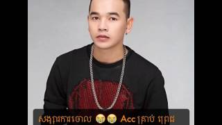 getlinkyoutube.com-បទ: សង្សារការចោល ច្រៀង ដោយ ព្រេជ ថាណា