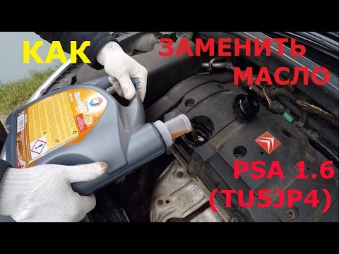 Замена масла Peugeot/Citroen 1.6 TU5JP4 (NFU)
