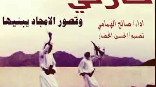 getlinkyoutube.com-شيلة حارثي//اداء صالح الهمامي