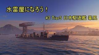 getlinkyoutube.com-【ゆっくり実況】水雷屋になろう! #3 ~日本Tier5駆逐 峯風~【WoWs】
