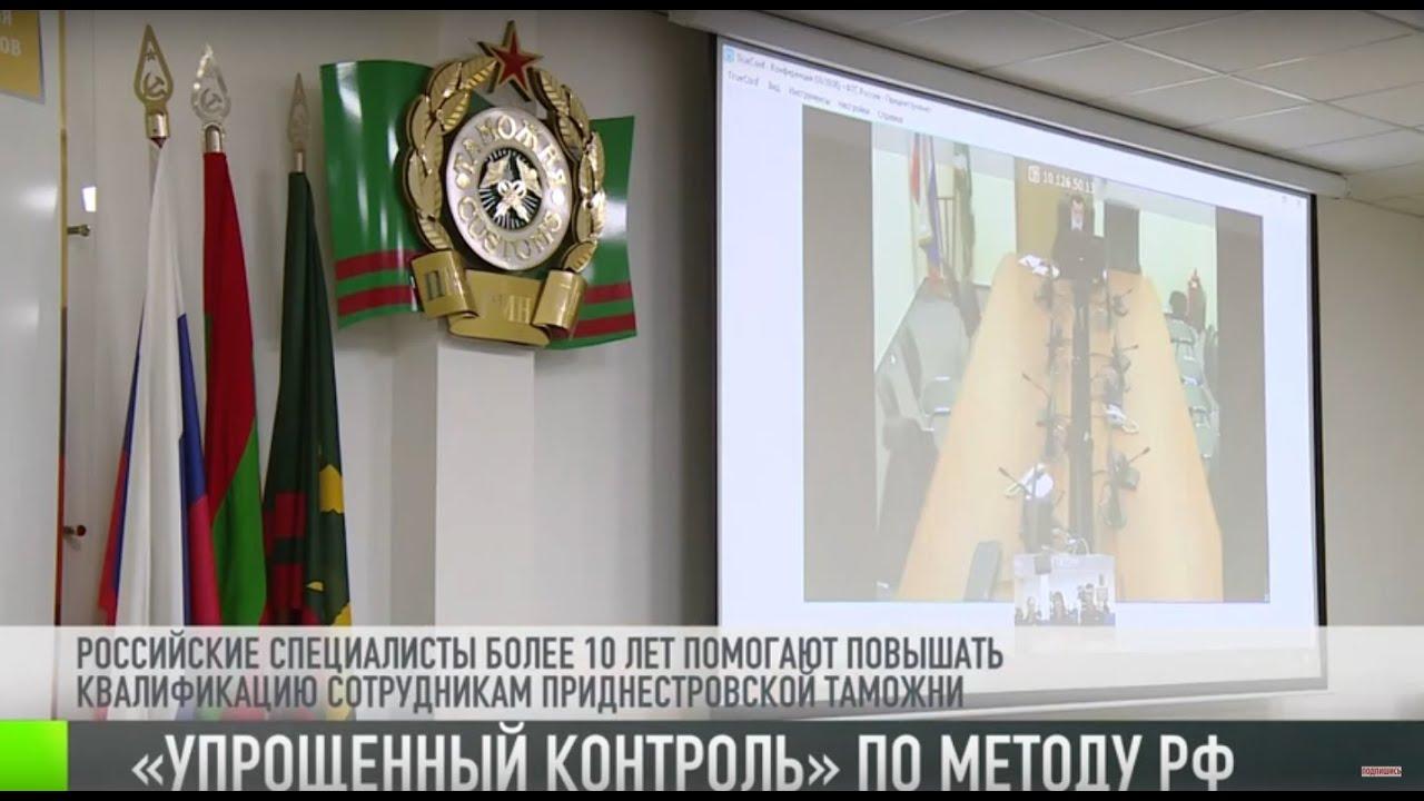 Таможня, опыт РФ и «упрощенный контроль»