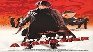 2001 - Jopog Manura / My Wife Is A Gangster