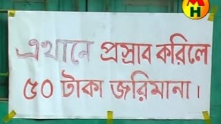 Vadaima প্রস্রাব করিলে ৫০ টাকা জরিমানা   New Bangla Funny Video 2017   Official Video   Music Heaven