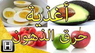 getlinkyoutube.com-أفضل 12 أكلات وأطعمة لحرق الدهون و نقص الوزن في الجسم بطرق طبيعية وفعالة