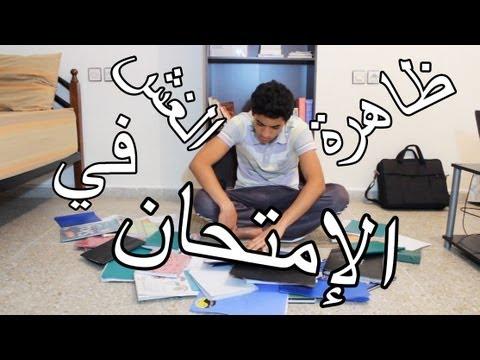 Souhail Echaddini - EP#5 : ظاهرة الغش في الإمتحان