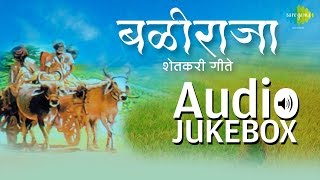 getlinkyoutube.com-Baliraja - Shetkari Geete | Popular Marathi Songs | Audio Jukebox