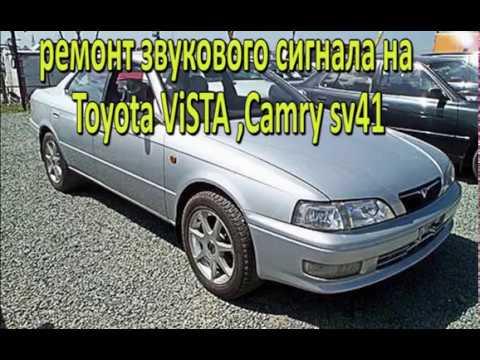 Ремонт звукового сигнала Toyota Vista,Camry sv40,41