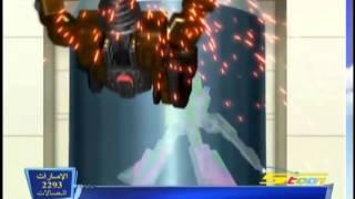 getlinkyoutube.com-فريق الانقاذ الالي الحلقة 33
