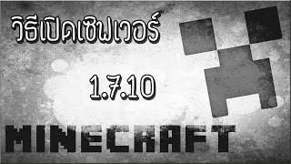 getlinkyoutube.com-[ Minecraft Craftbukkit ] วิธีเปิดเซิฟเวอร์ 1.7.10 (ละเอียด)