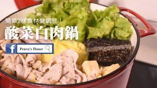 getlinkyoutube.com-酸菜白肉鍋簡易湯底食譜 ,鑄鐵鍋料理- Penny's House