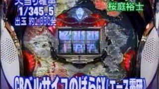 今夜もドル箱 CRベルサイユのばらGX(エース電研)