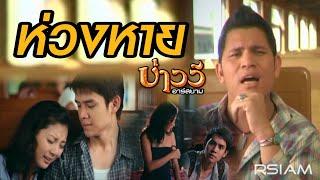 getlinkyoutube.com-ห่วงหาย : บ่าววี อาร์ สยาม [Official MV]
