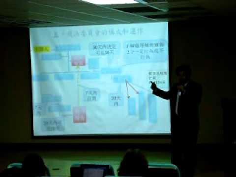 1010407勞動三法暨幹部訓練研習主題三-東華大學張鑫隆助理教授之一