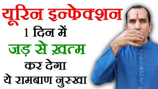 getlinkyoutube.com-Urinary Tract Infection Home Remedies in Hindi - यूरिन इन्फेक्शन के उपचार by Sachin Goyal
