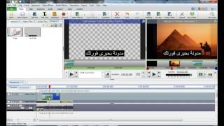 getlinkyoutube.com-أفضل و أقوى برنامج مونتاج لتعديل أى فيديو 2015 video editor الشرح كامل ورابط التحميل .