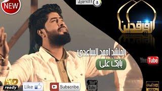 getlinkyoutube.com-احمد الساعدي بابك علي | Ahmed Alsa3di Babek Ali