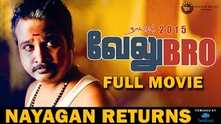 getlinkyoutube.com-Velu Bro - Nayagan Returns 2015 | Full Movie | Madras Meter