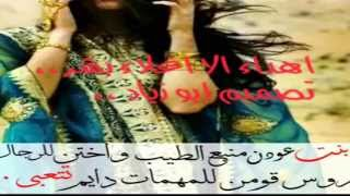 getlinkyoutube.com-شيلة بنت عودن منبع الطيب تصميم ابو زياد العتيبي