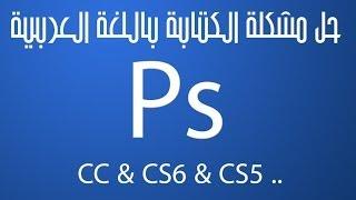 حل مشكلة اللغة العربية بالفوتوشوب photoshop CC & CS6 & CS5