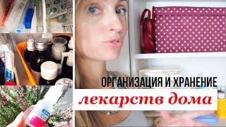 getlinkyoutube.com-Организация и хранение лекарств / Мобильная аптечка / от Olga Drozdova