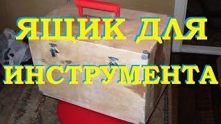 getlinkyoutube.com-ЯЩИК ДЛЯ ИНСТРУМЕНТА СВОИМИ РУКАМИ
