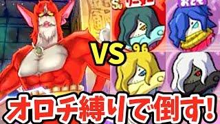 getlinkyoutube.com-レッドJvsオロチ4体!妖怪ウォッチ3スシ バスターズT  Yo-kai Watch3